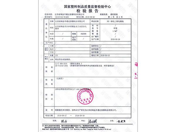 资质-质量合格证